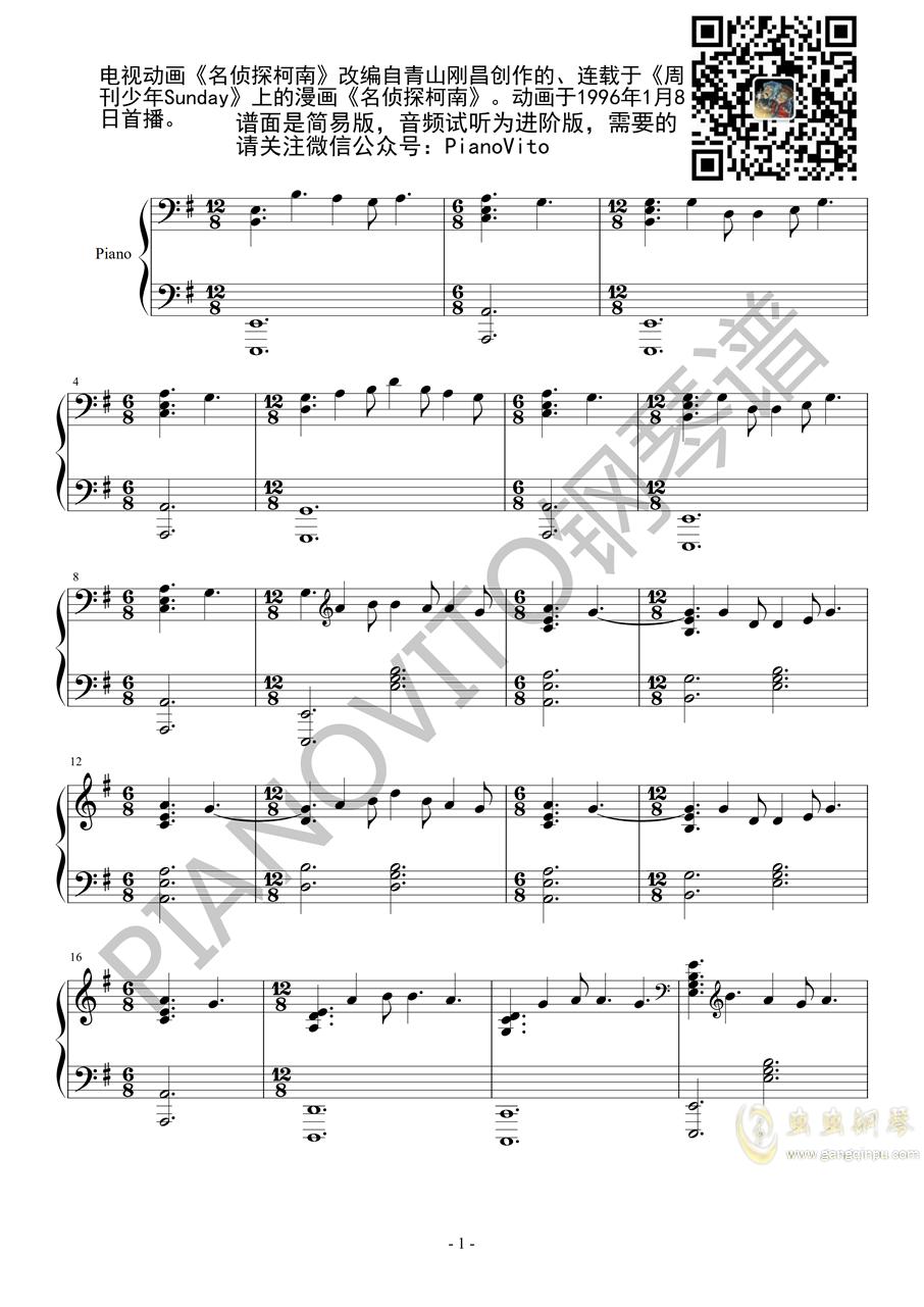 流放者柯南钢琴谱 第1页