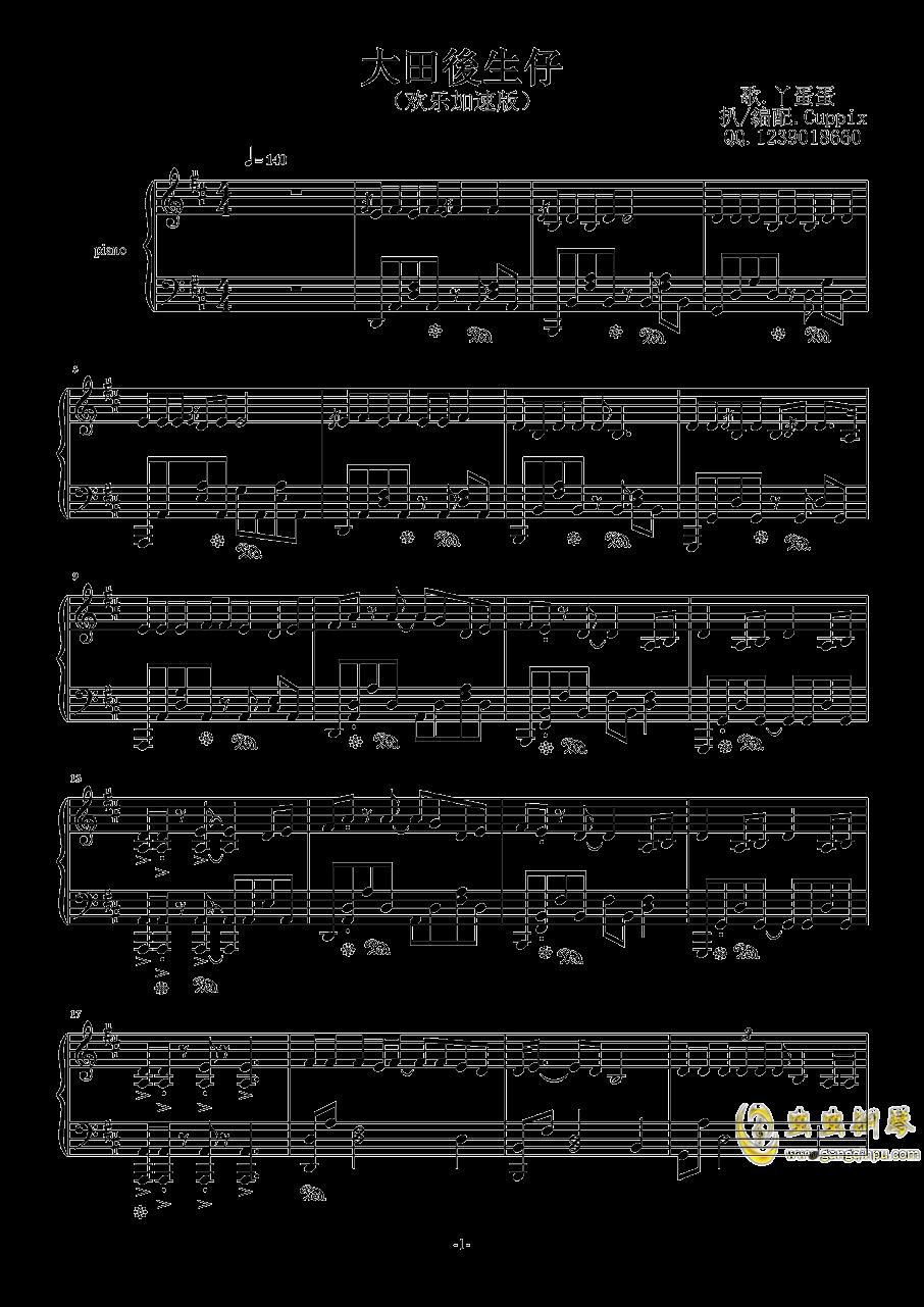 大田后生仔钢琴谱 第1页
