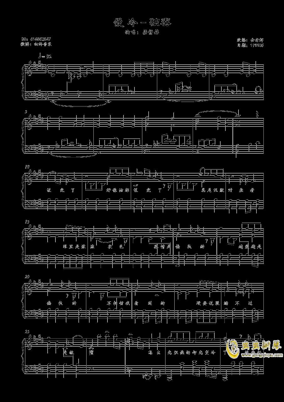 慢冷钢琴谱 第2页