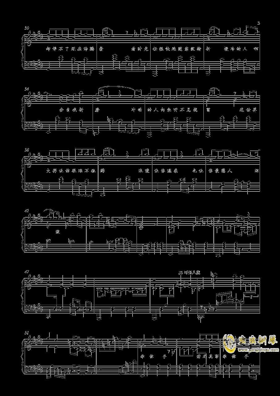 慢冷钢琴谱 第3页