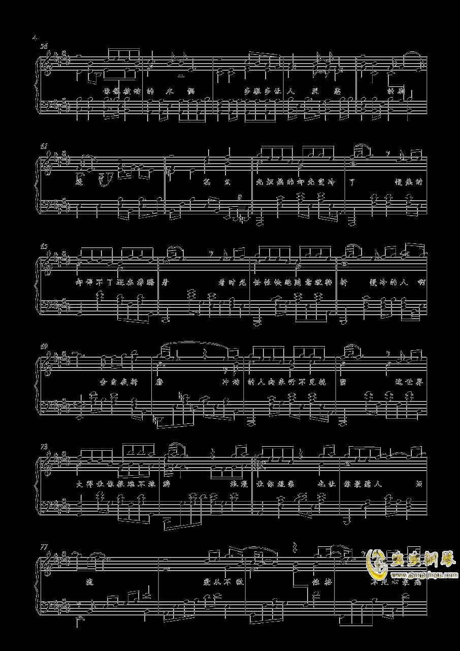 慢冷钢琴谱 第4页
