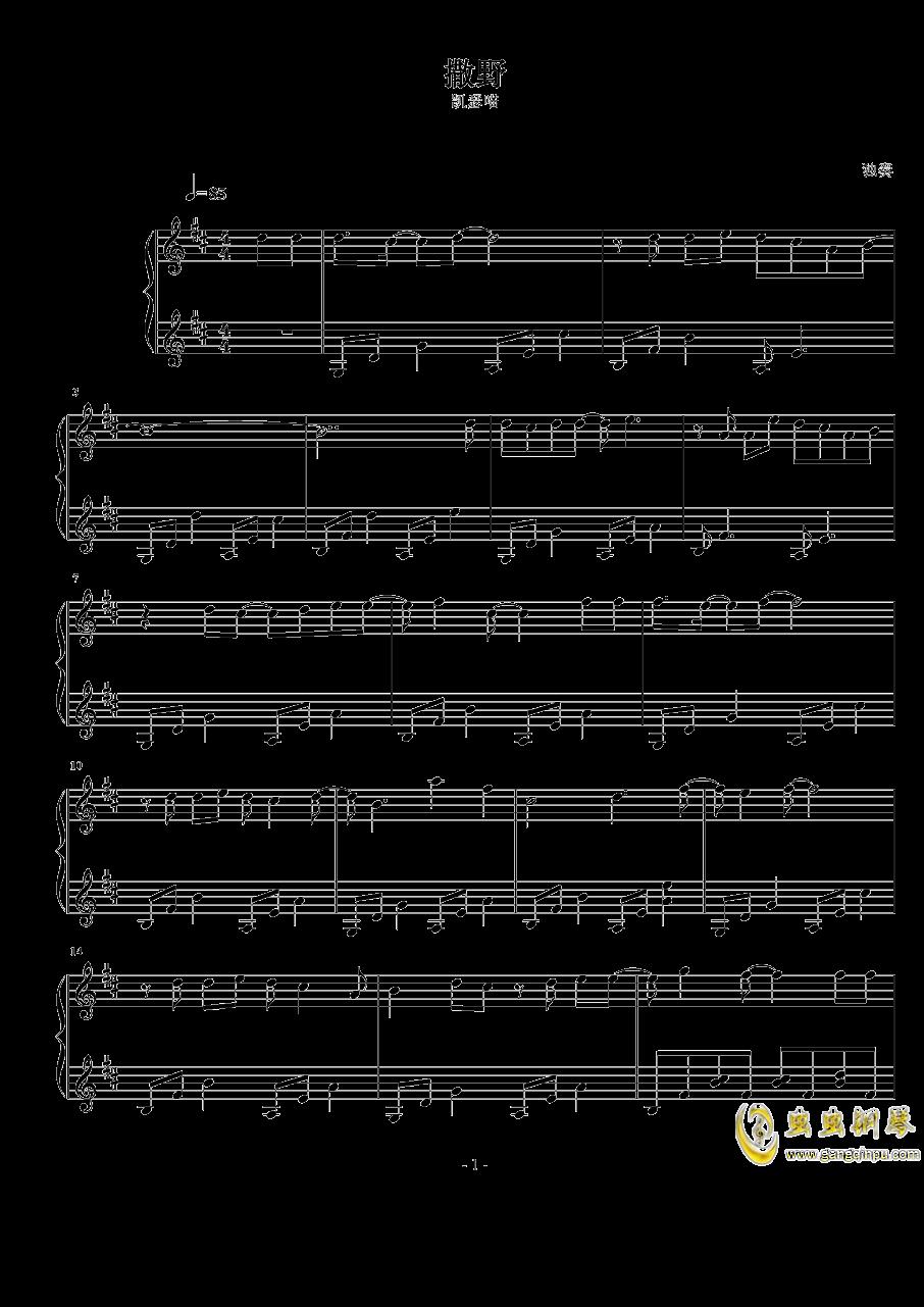 撒野钢琴谱 第1页