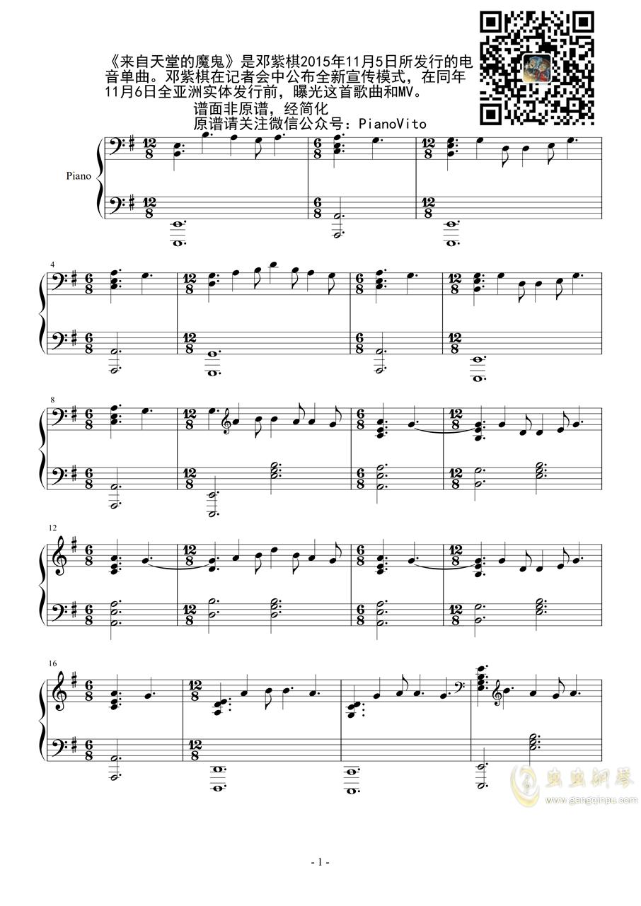《来自天堂的魔鬼》演奏版―邓紫棋钢琴谱 第1页