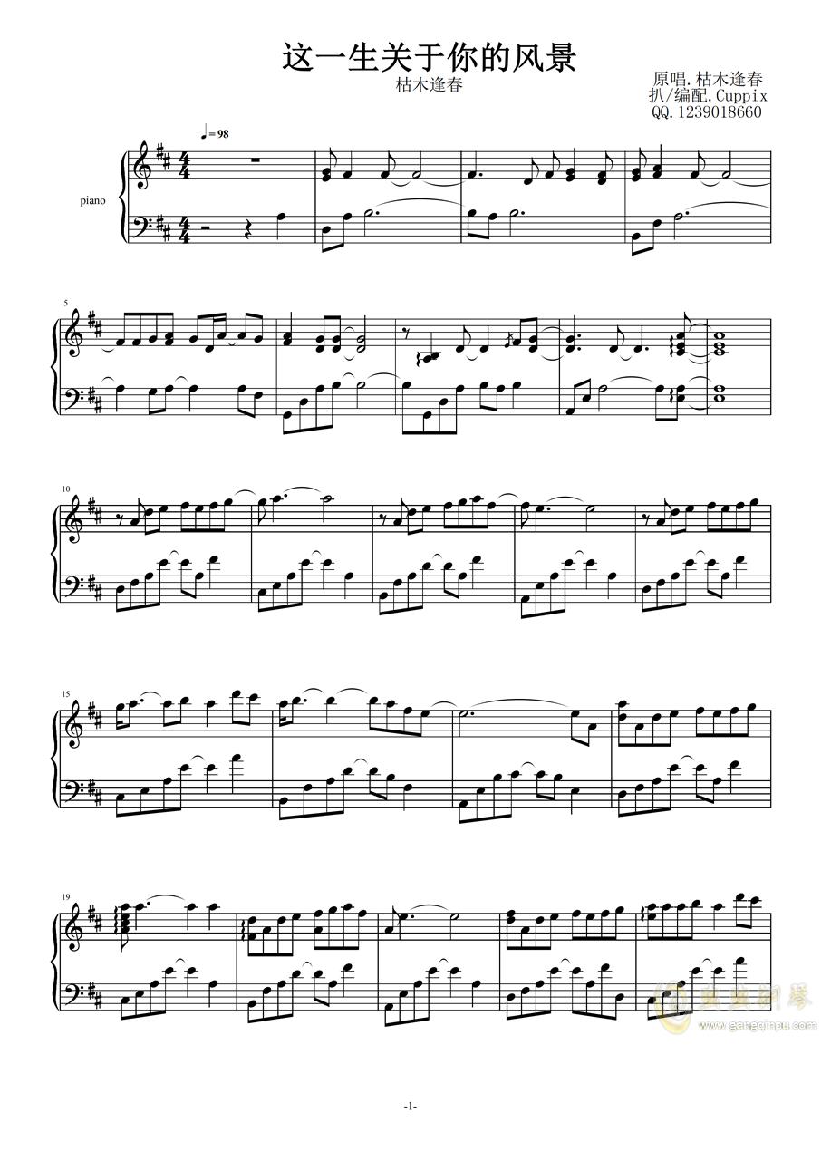 这一生关于你的风景钢琴谱 第1页