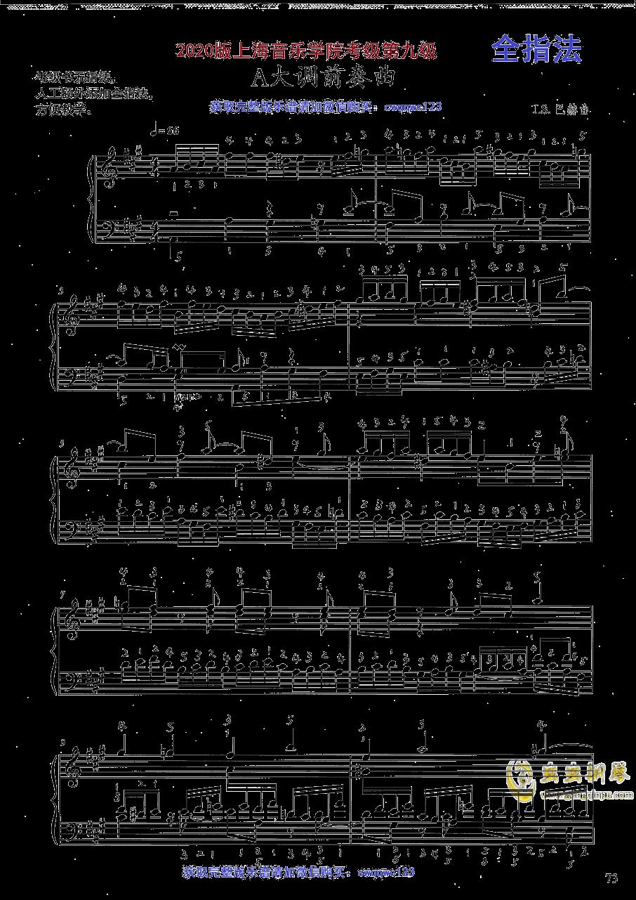 (上音九级)A大调前奏曲钢琴谱 第1页