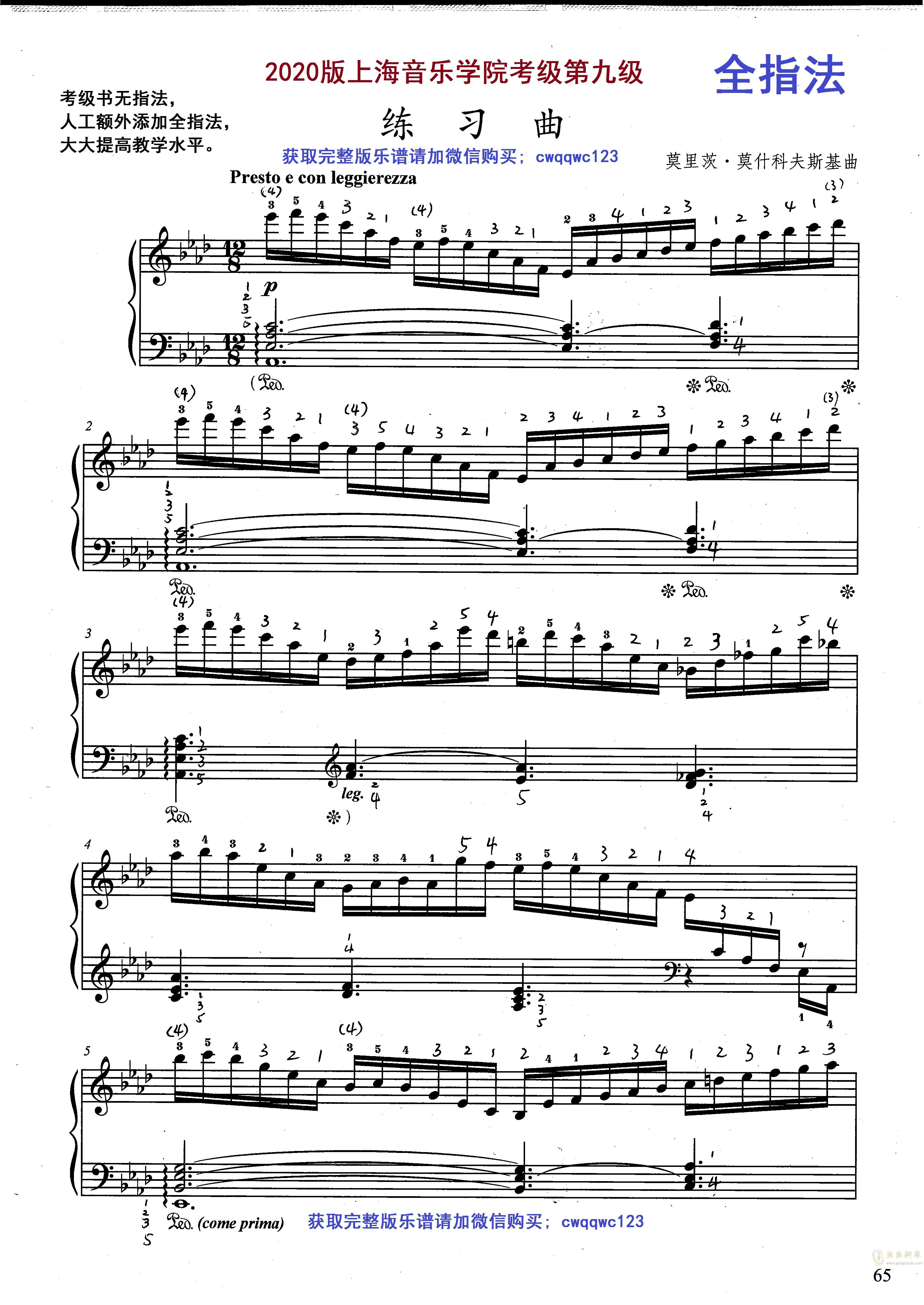 (上音九级)莫什科夫斯基练习曲钢琴谱 第1页