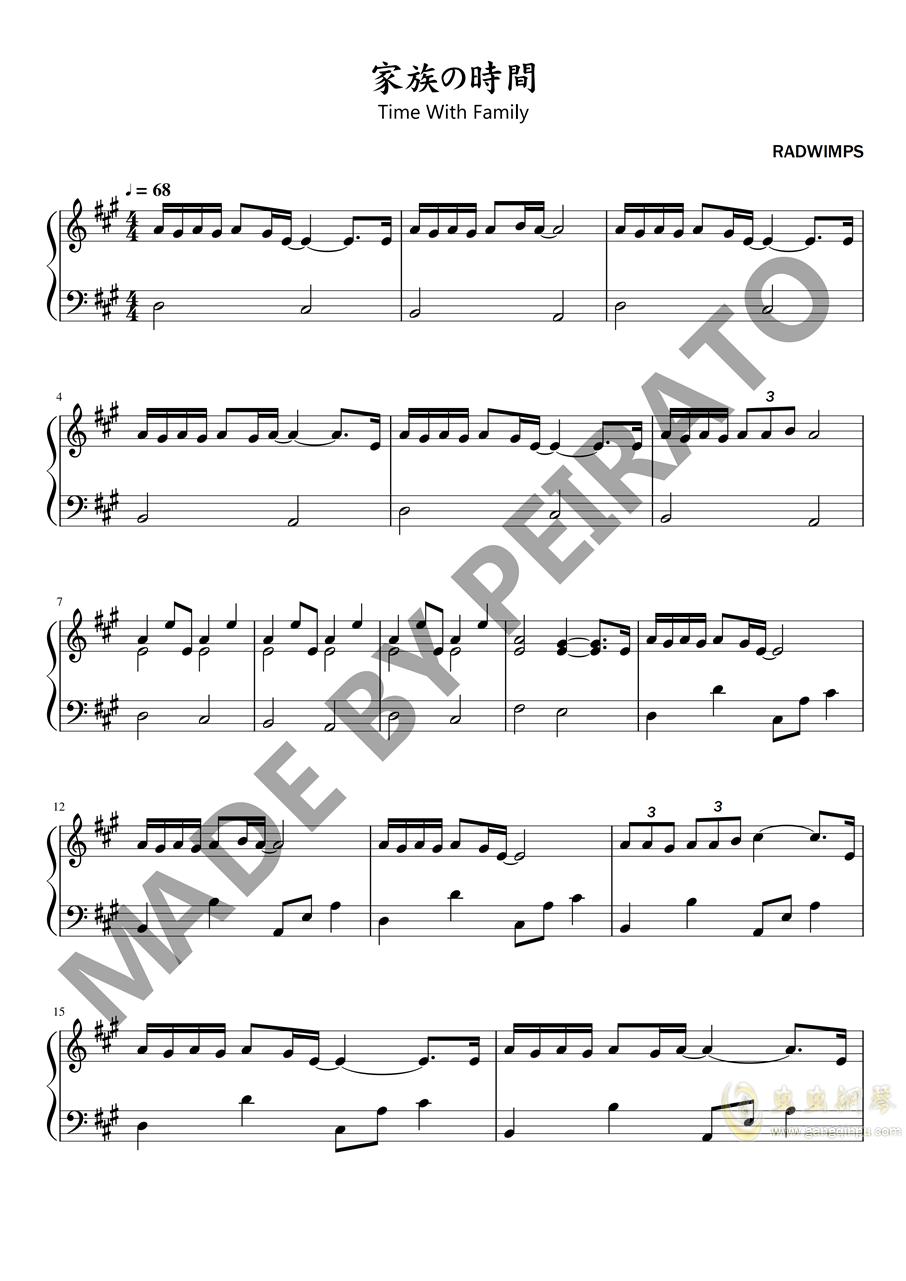 【天气之子/天�荬巫印俊都易澶�r�g/家族时间》钢琴谱 第1页