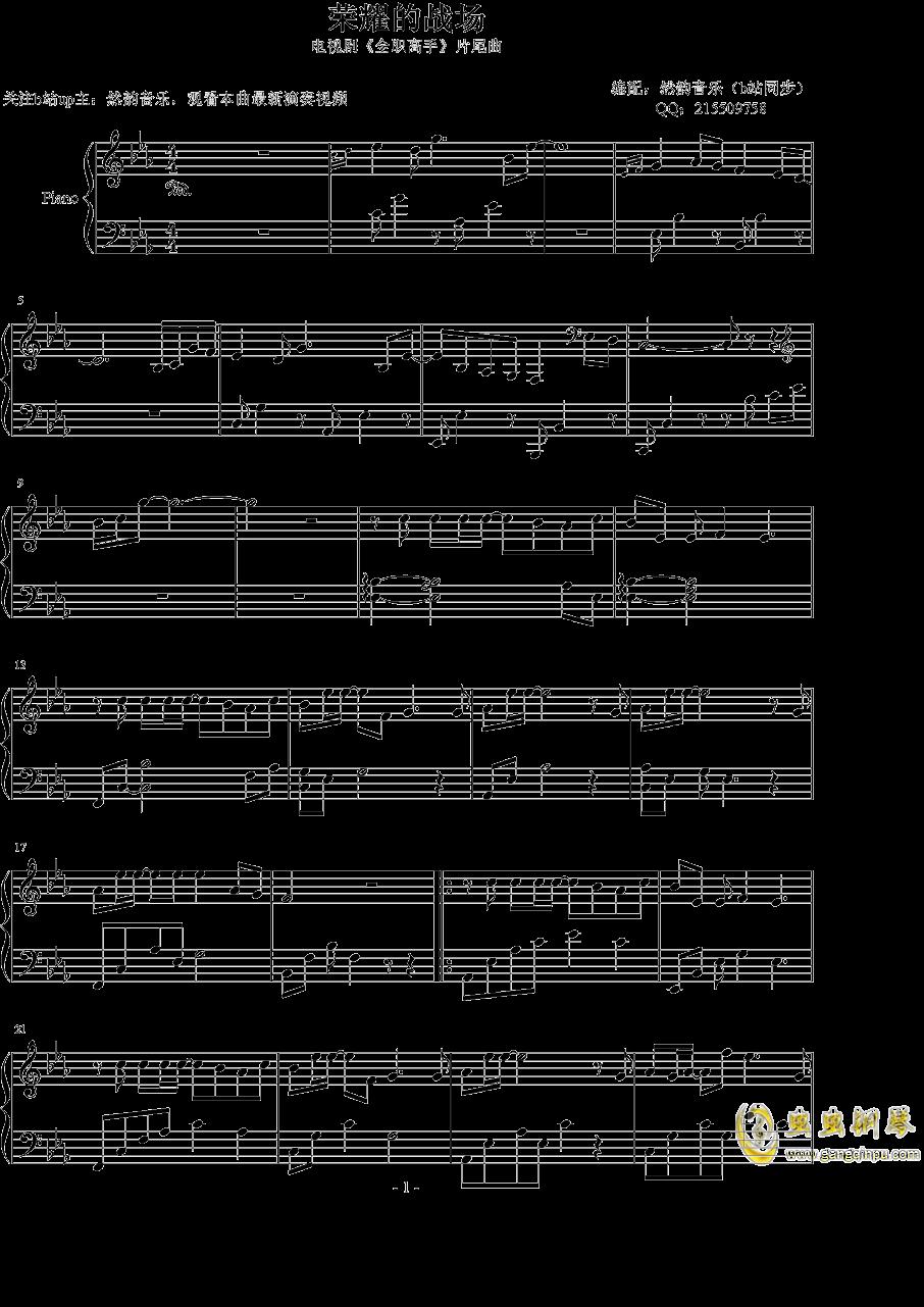 全职高手钢琴谱 第1页