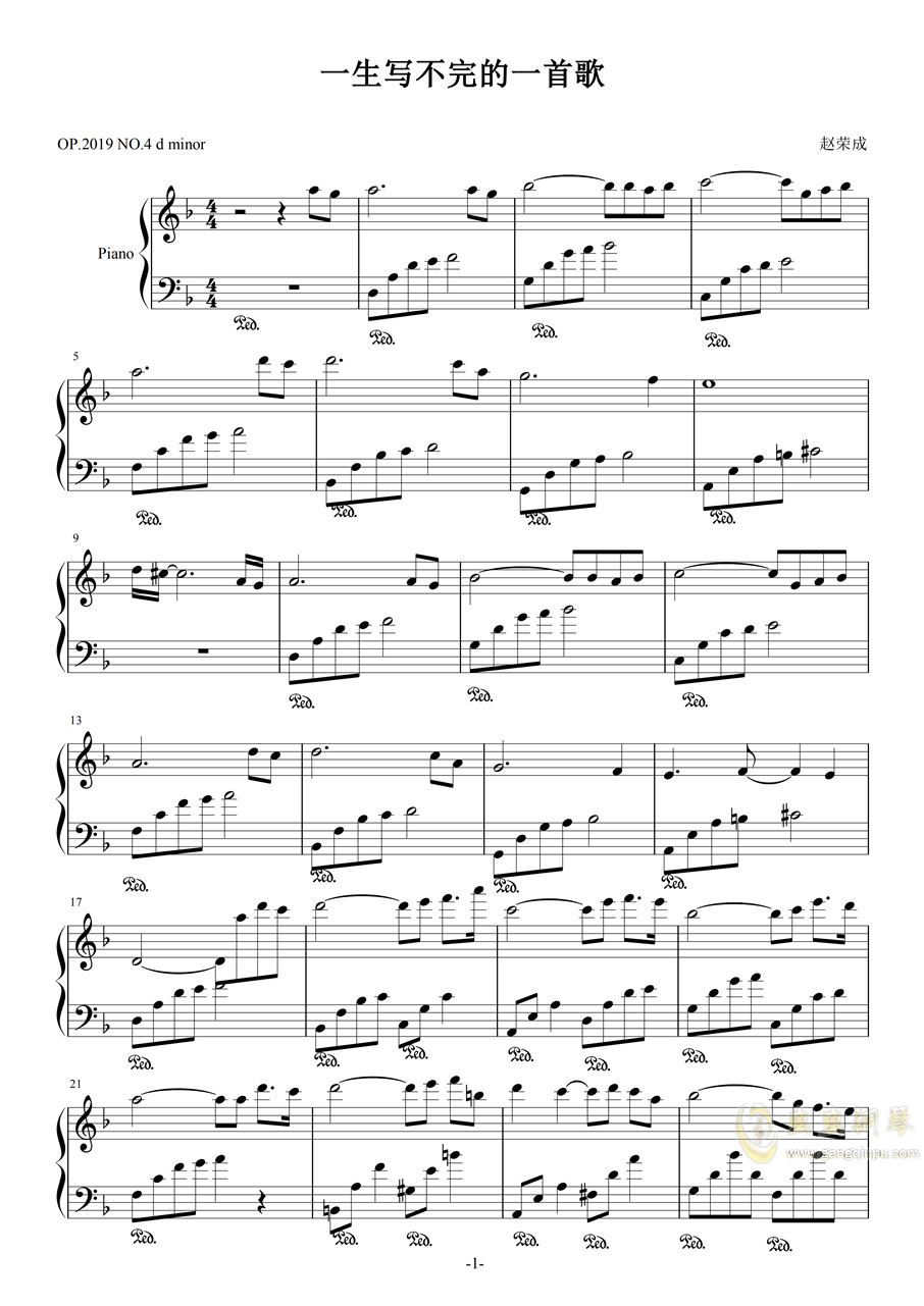 一生写不完的一首曲子4钢琴谱 第1页