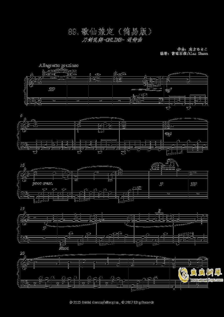 歌仙兼定钢琴谱 第1页