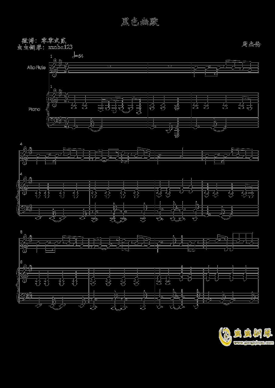 黑色幽默钢琴谱 第1页