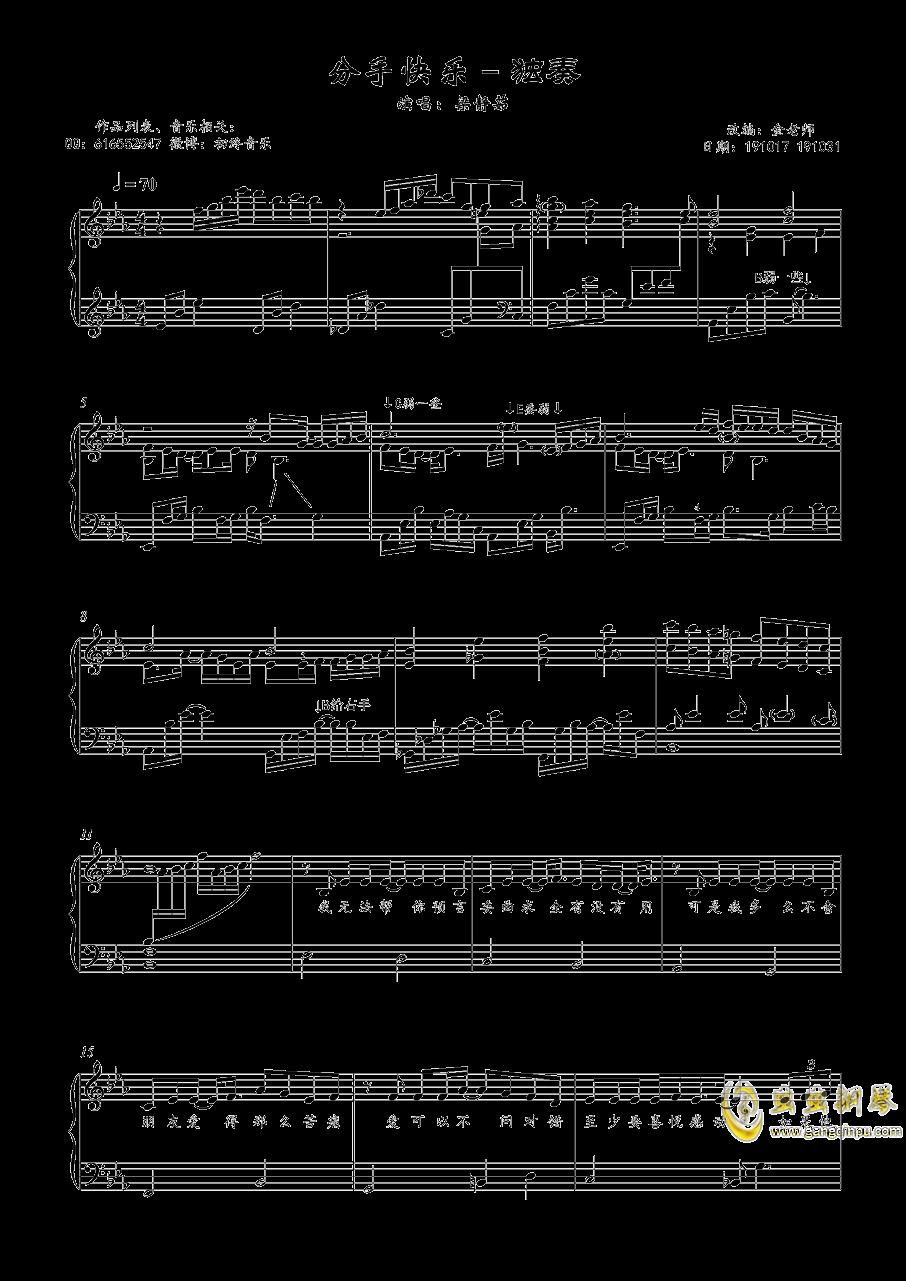 分手快乐钢琴谱 第2页