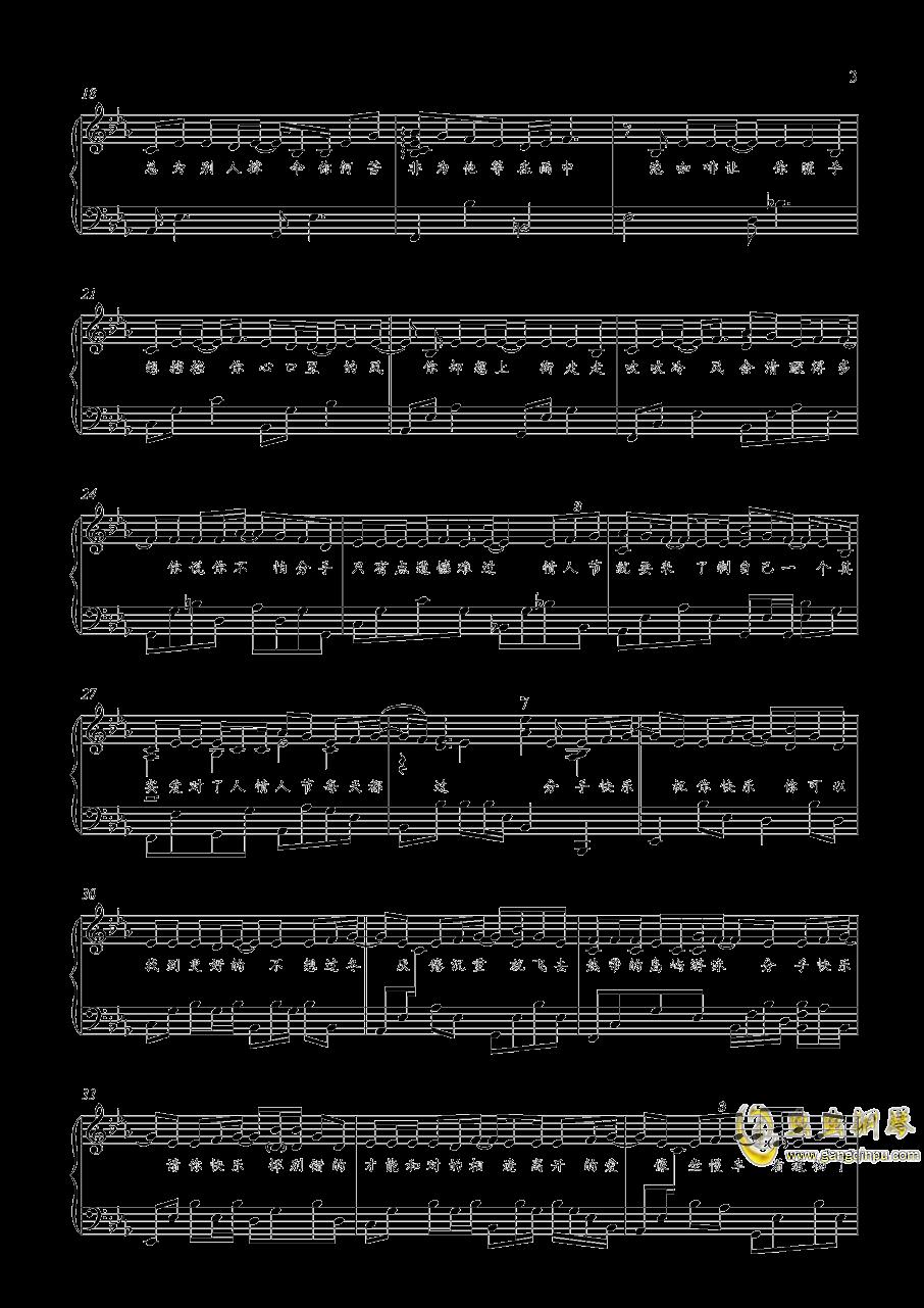 分手快乐钢琴谱 第3页