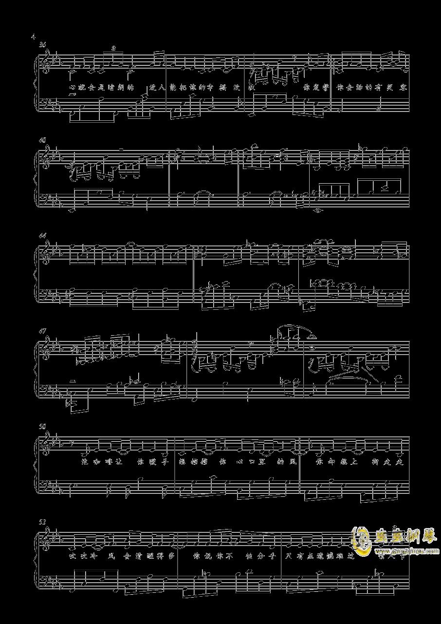 分手快乐钢琴谱 第4页