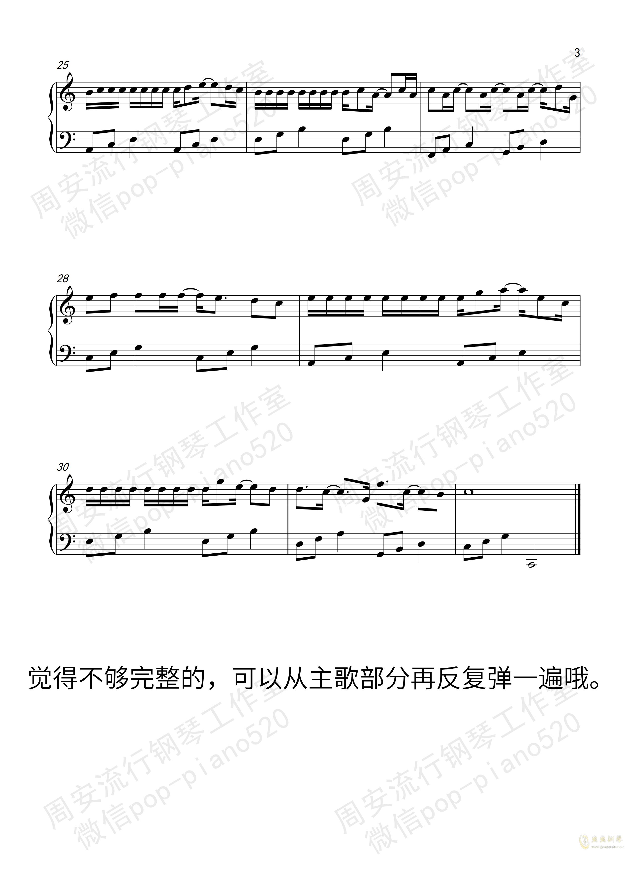 嚣张钢琴谱 第3页