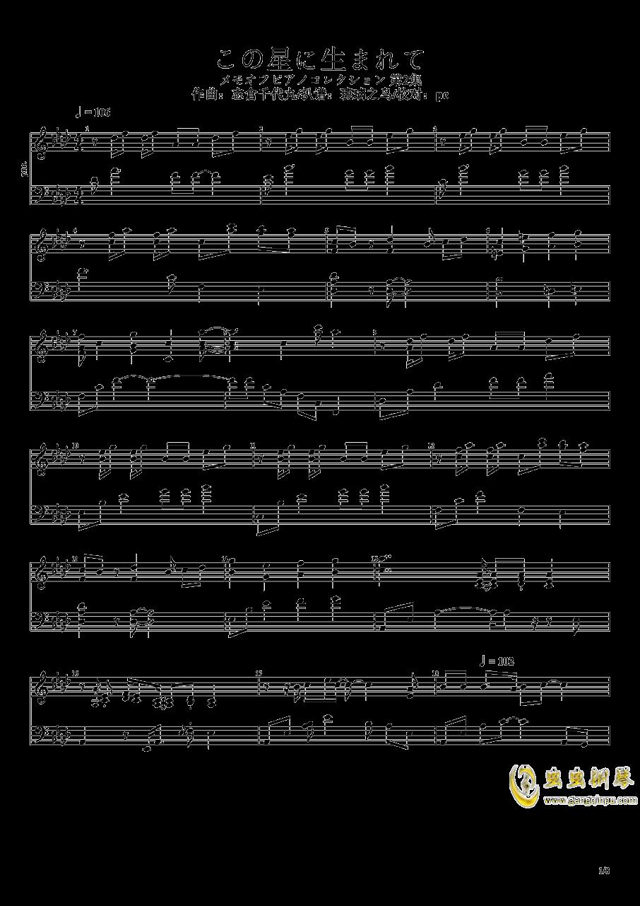 この星に生まれて钢琴谱 第1页