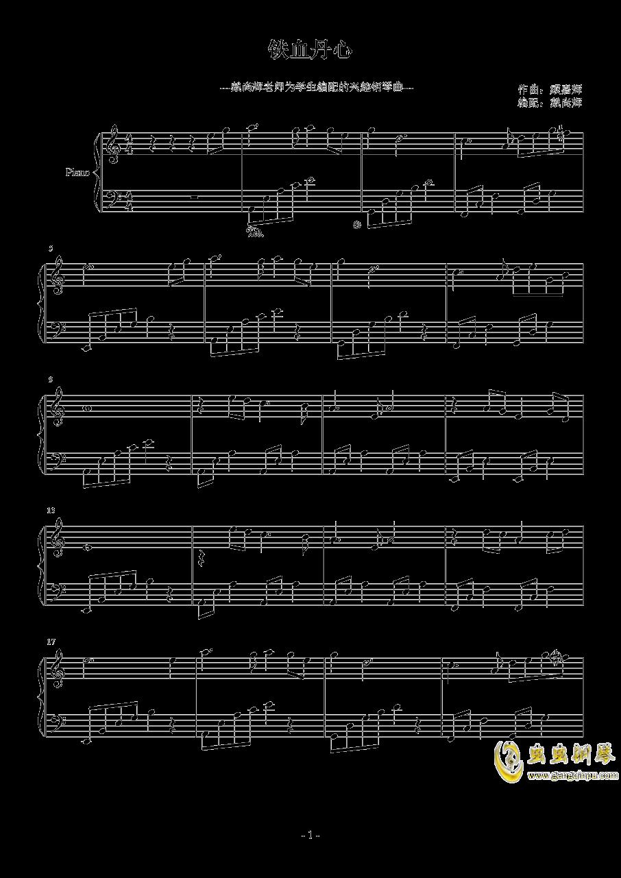 铁血丹心钢琴谱 第1页