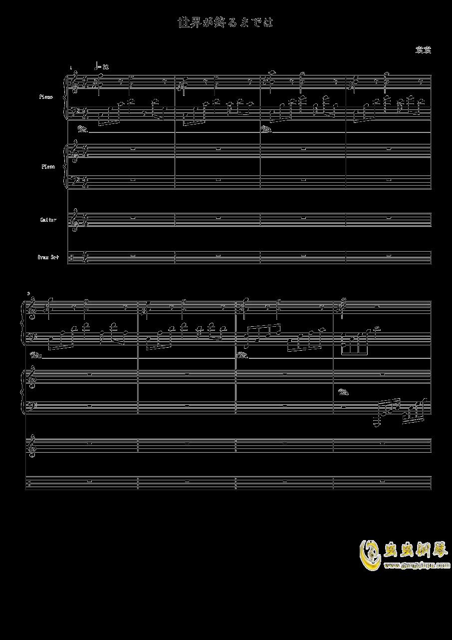 直到世界的尽头钢琴谱 第1页