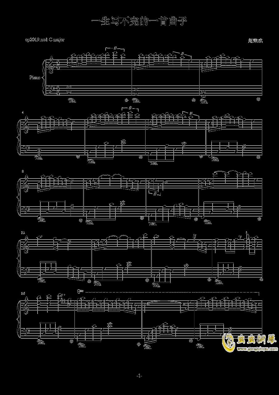 一生写不完的一首曲子1钢琴谱 第1页