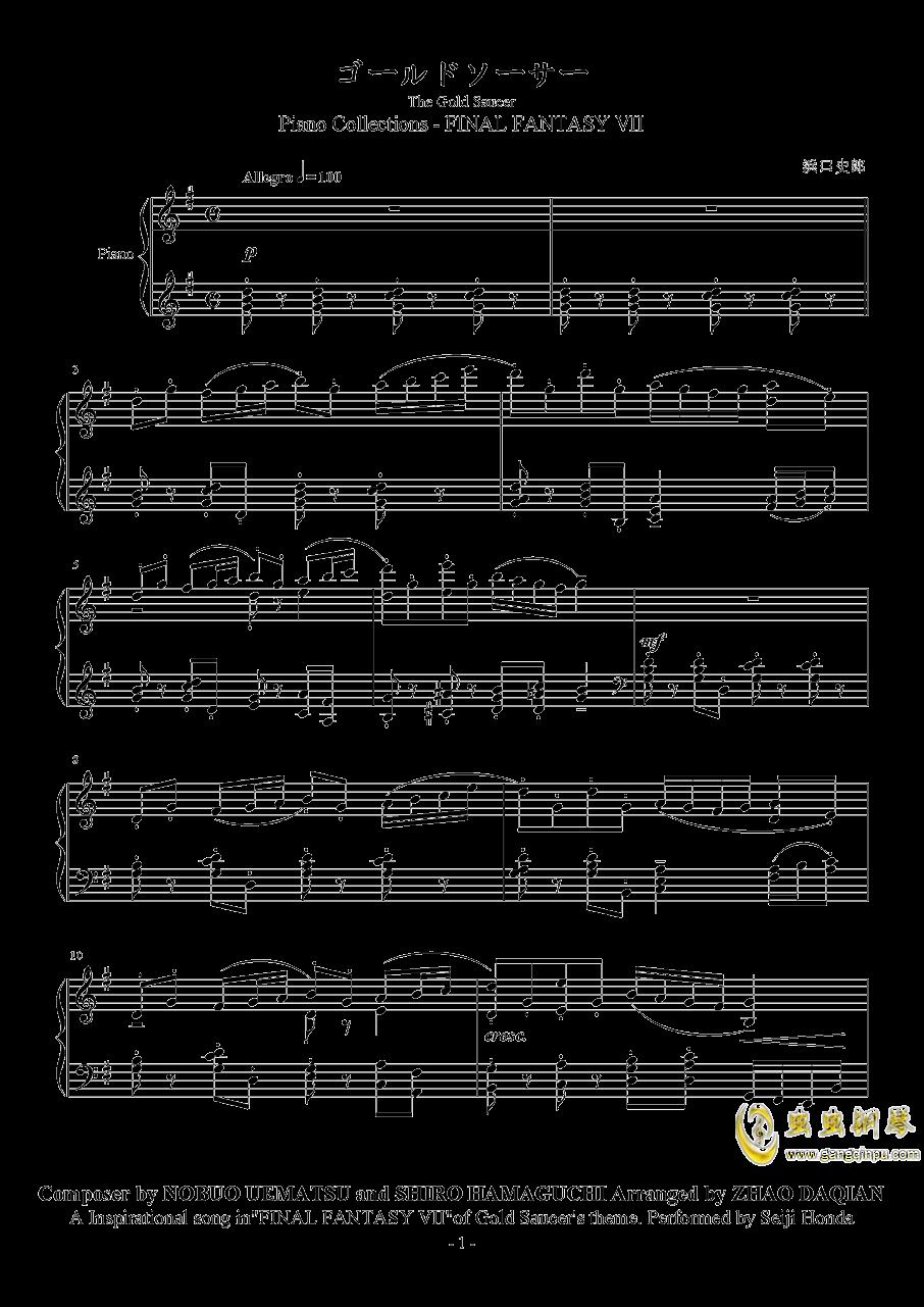 The Gold Saucer�琴�V 第1�