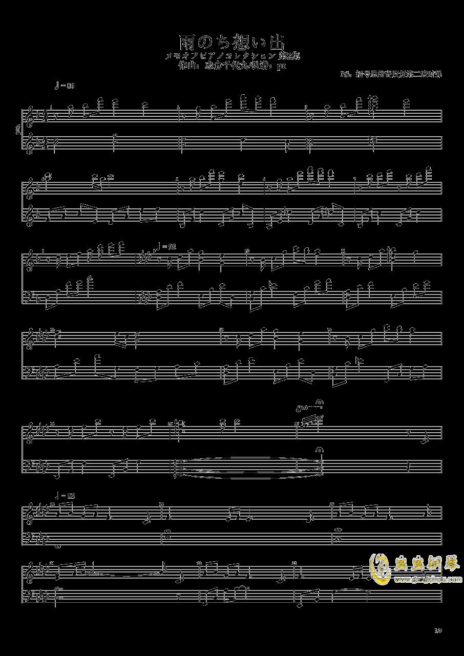 秋之回忆1钢琴谱 第1页