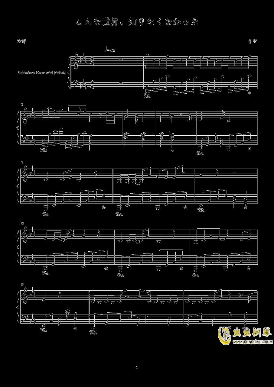こんな世界、知りたくなかった钢琴谱 第1页