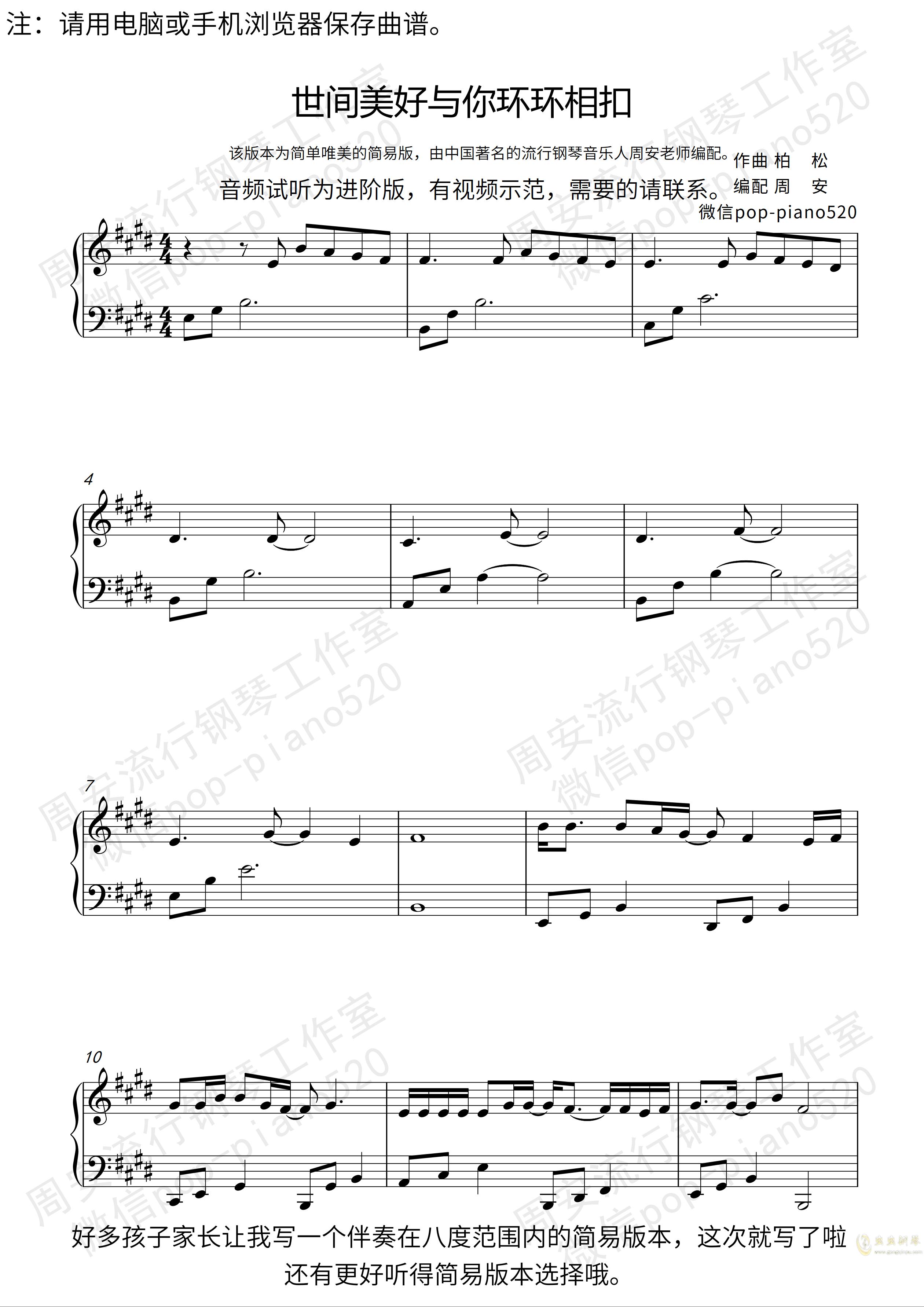 世间美好与你环环相扣钢琴谱 第1页