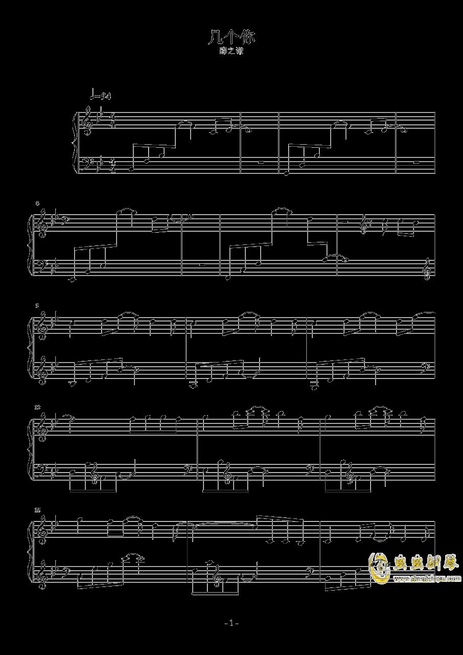 几个你钢琴谱 第1页