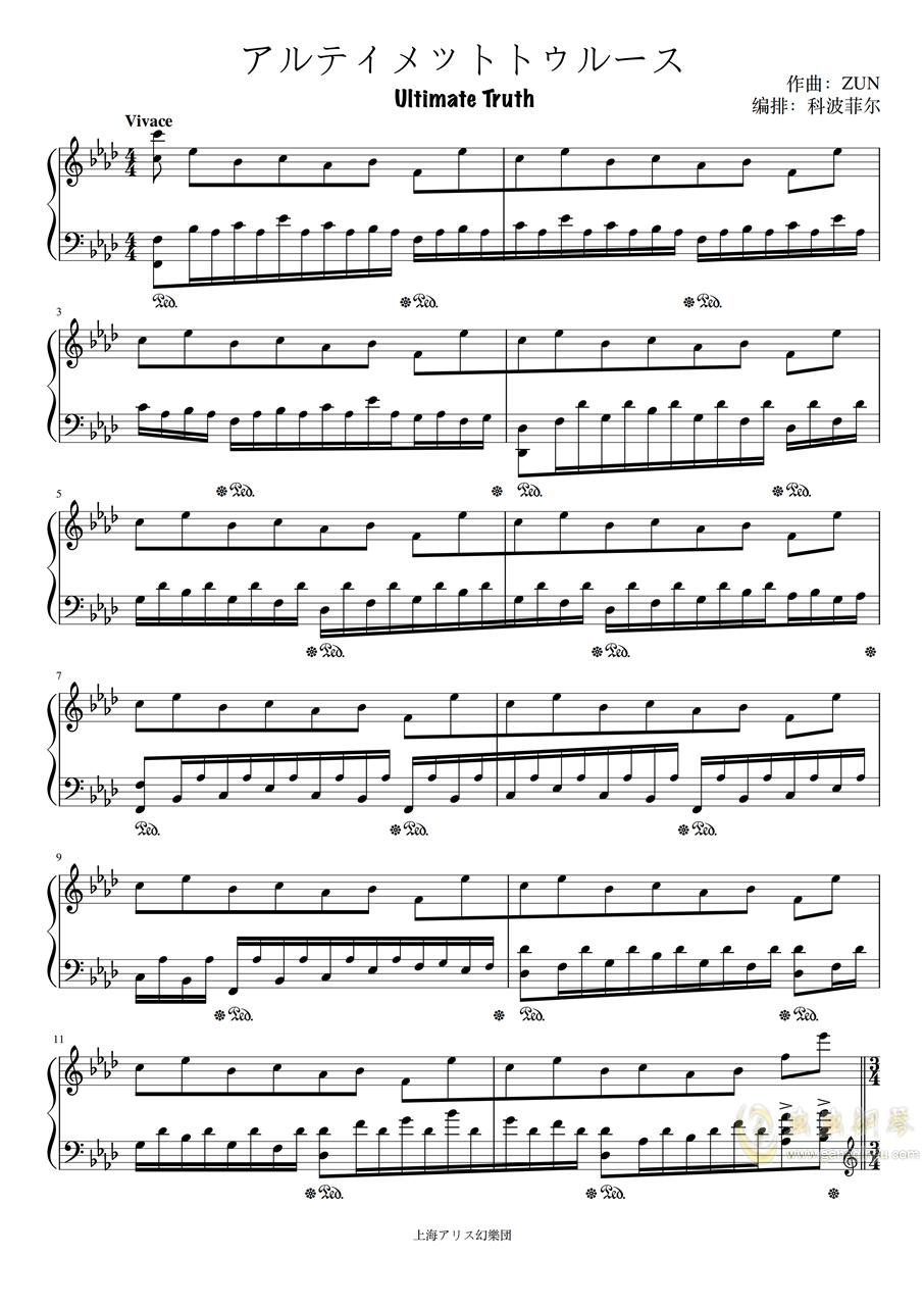 【东方妖妖梦】第六面序曲、间奏与主题钢琴谱 第1页