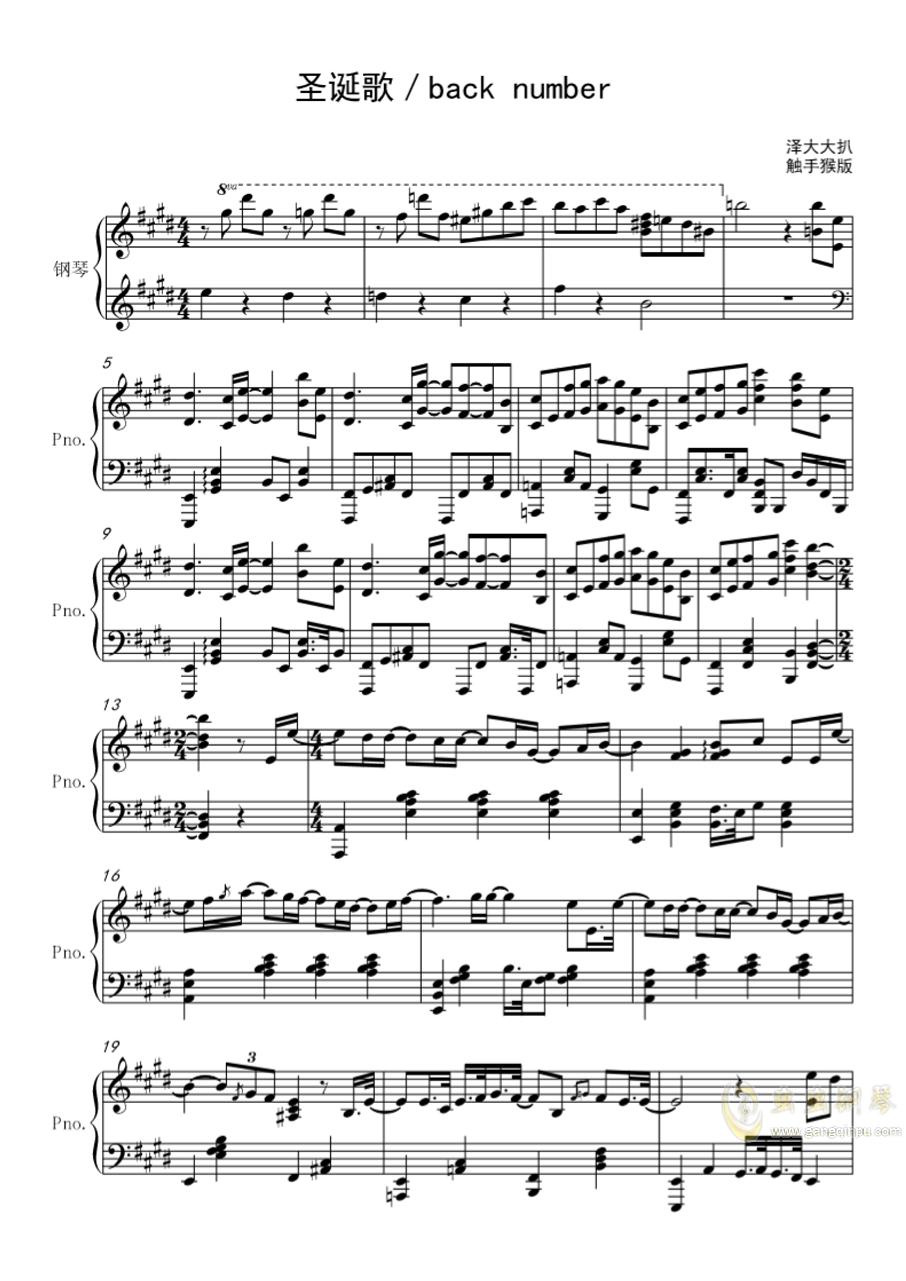 圣诞歌(触手猴版)钢琴谱 第1页