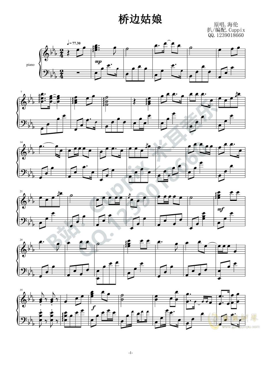 桥边姑娘(完美版)(Cuppix编配)钢琴谱 第1页