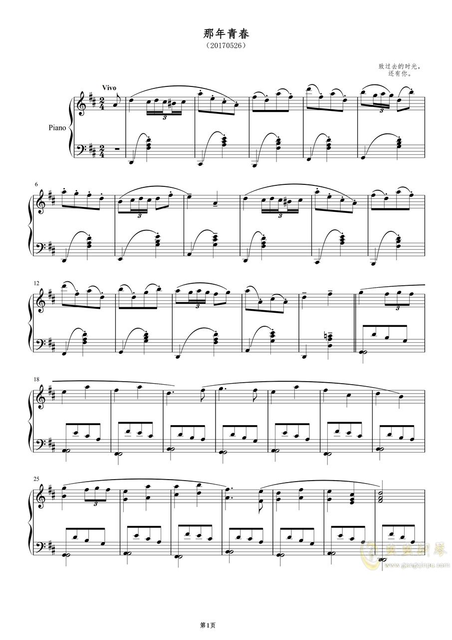 那年青春钢琴谱 第1页