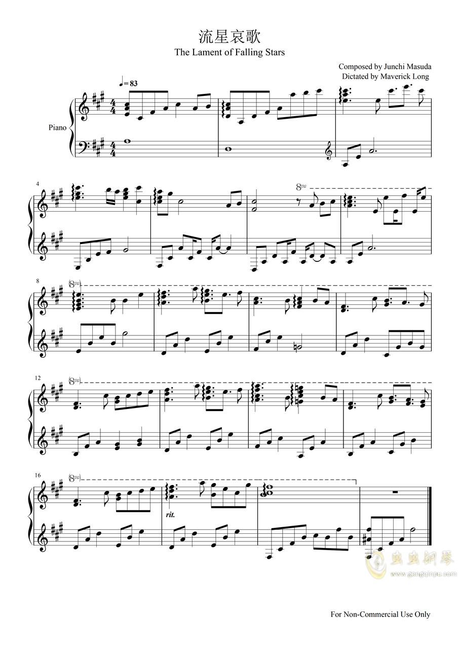 流星哀歌(魔改)钢琴谱 第1页