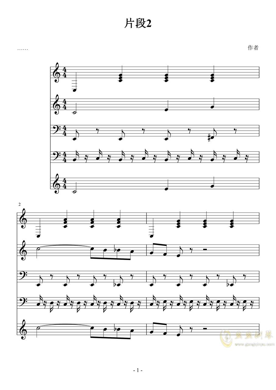 片段2钢琴谱 第1页