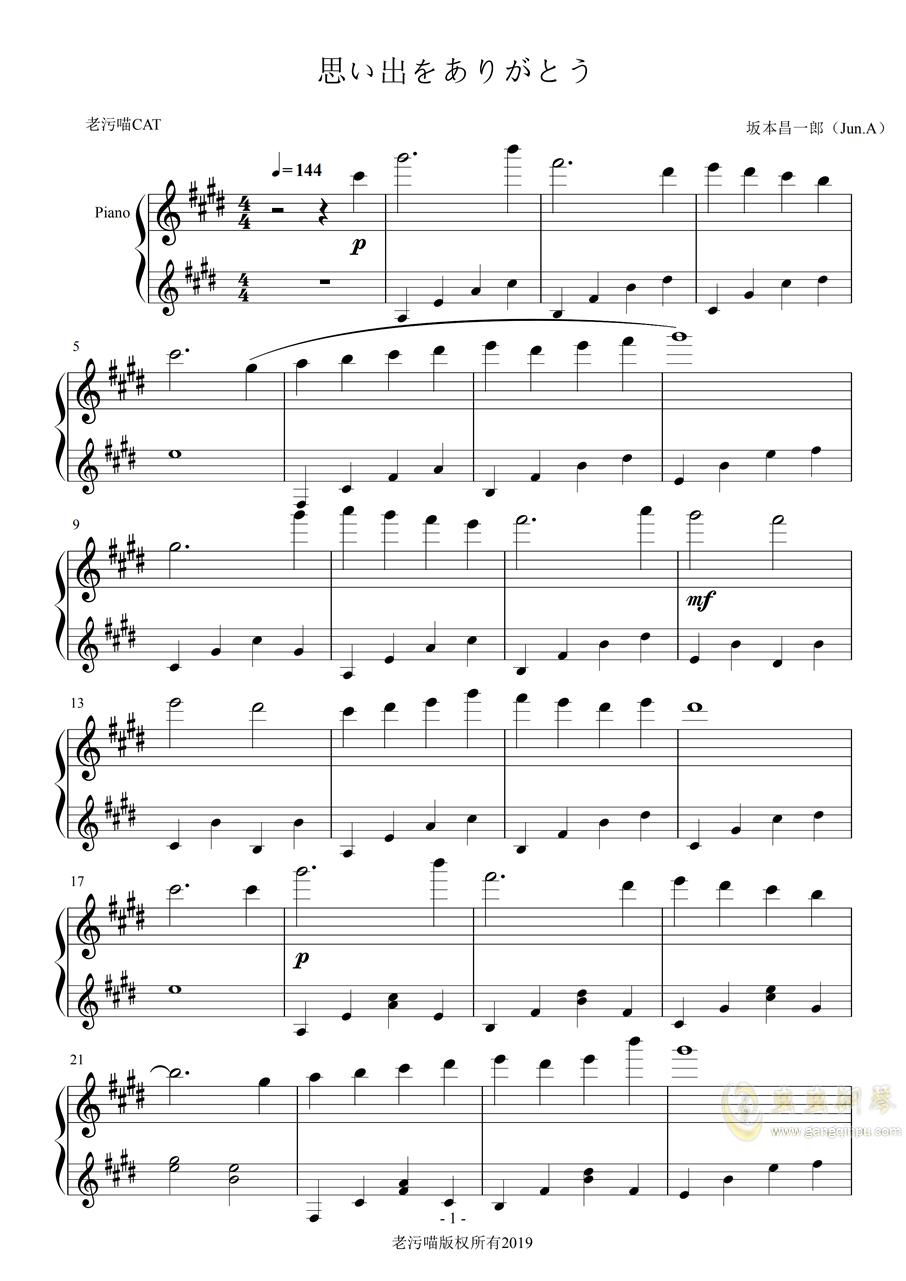 思い出をありがとう(谢谢你的回忆)钢琴谱 第1页