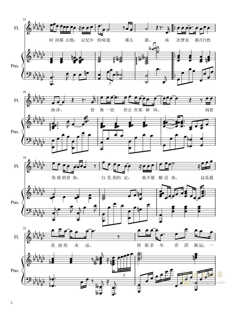 白芍花开-张碧晨bG调钢琴伴奏钢琴谱 第2页
