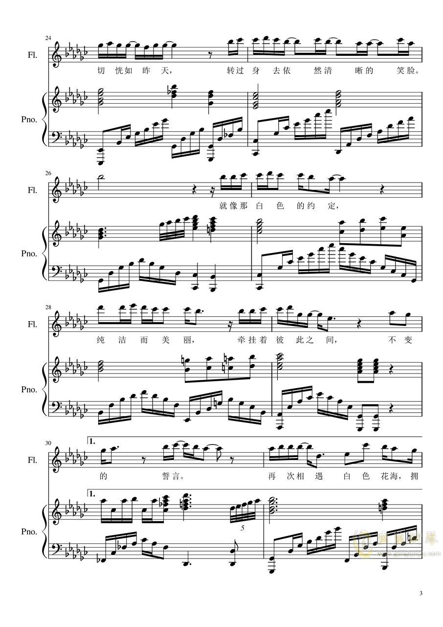 白芍花开-张碧晨bG调钢琴伴奏钢琴谱 第3页
