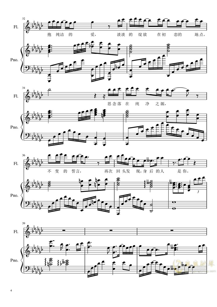 白芍花开-张碧晨bG调钢琴伴奏钢琴谱 第4页