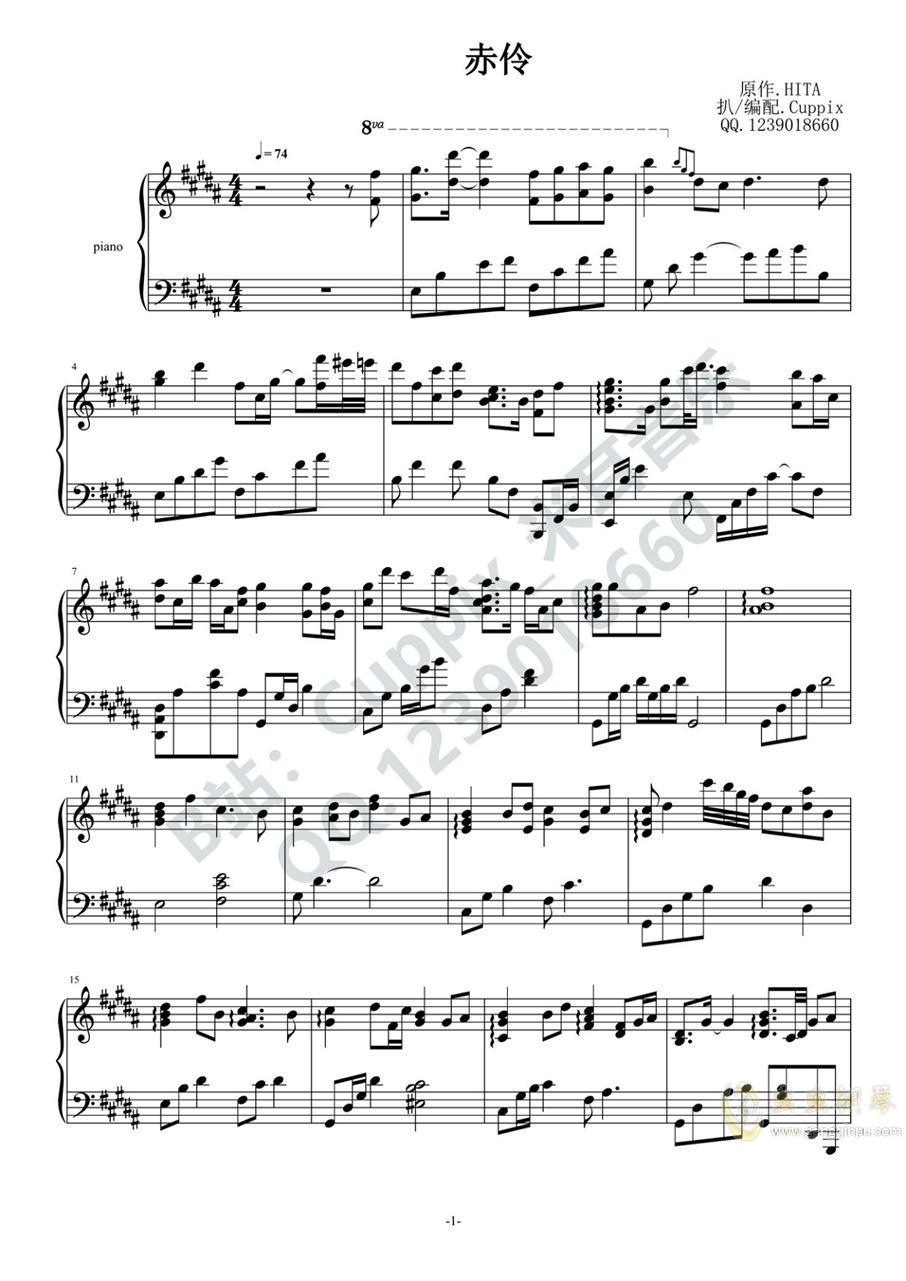 HITA - 赤伶(高度还原)(Cuppix编配)钢琴谱 第1页