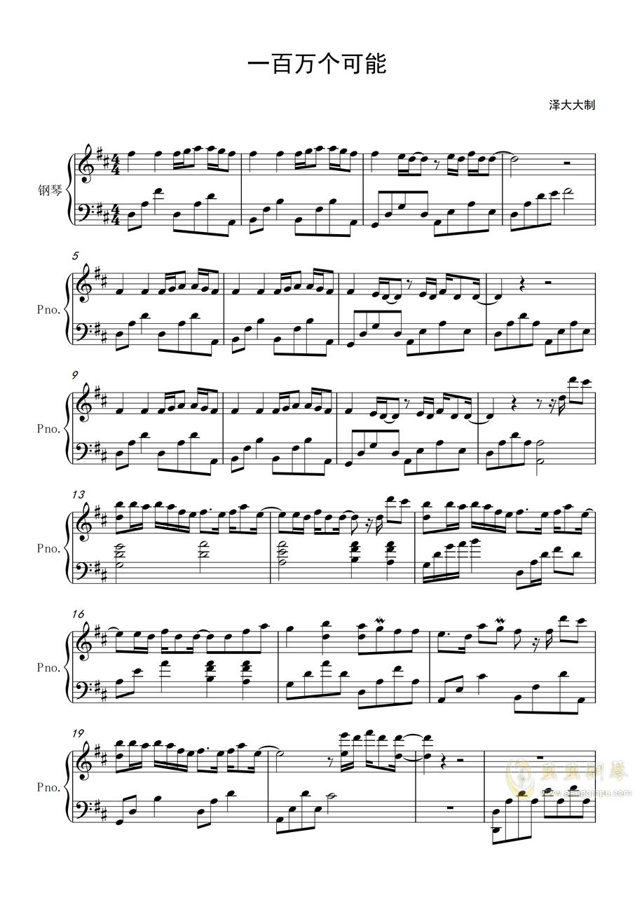 一百�f��可能(�琴��奏版)�琴�V 第1�