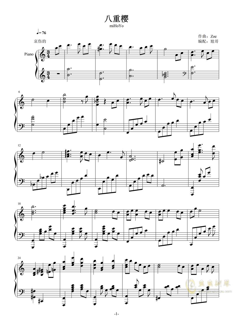 【崩坏3rd】八重樱钢琴谱 第1页