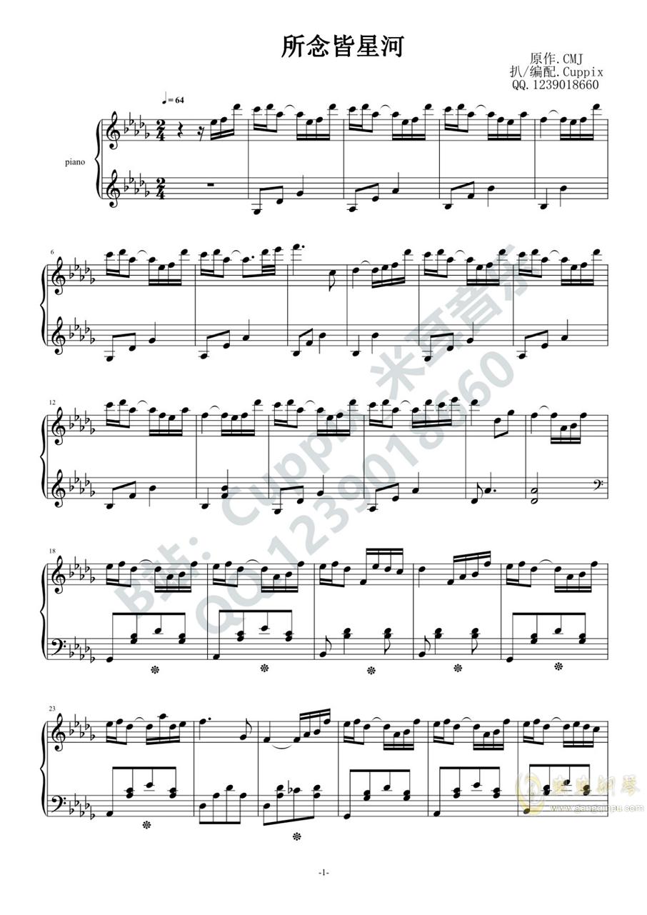 所念皆星河(高度还原)(Cuppix编配)钢琴谱 第1页