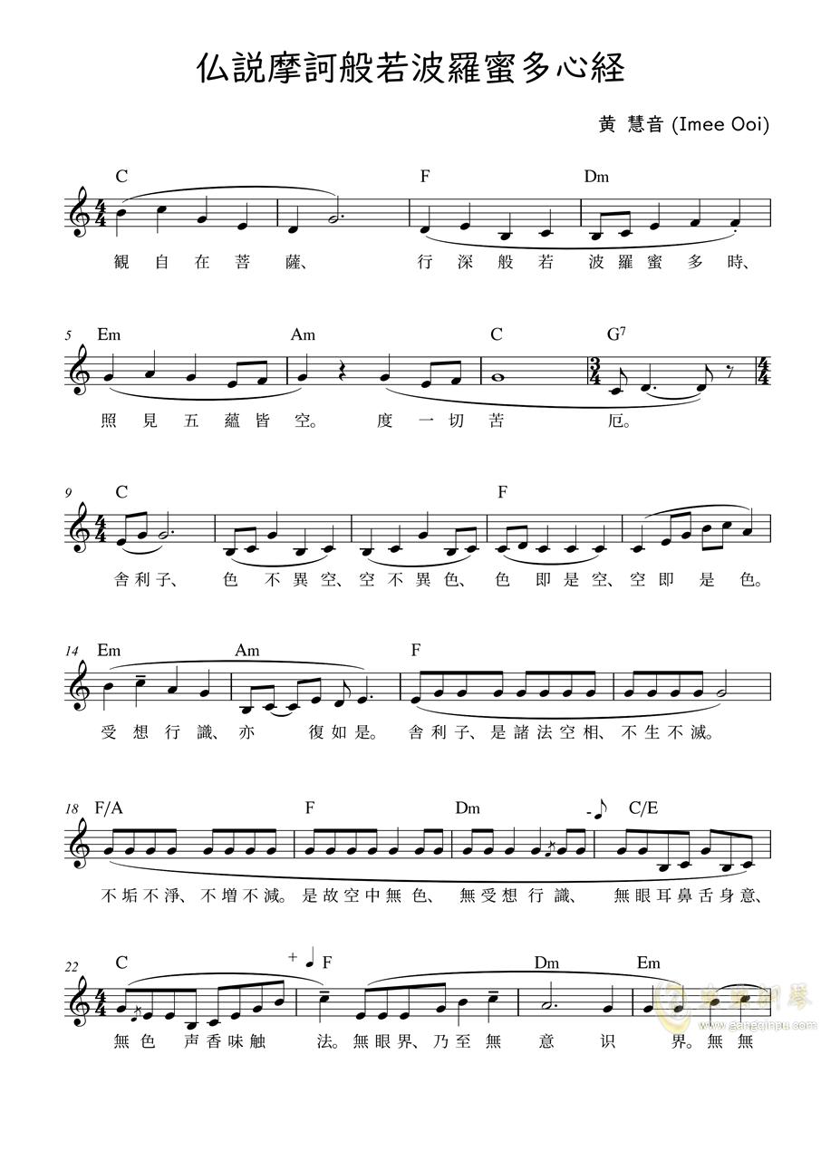 般若波�_蜜多心�U钢琴谱 第1页