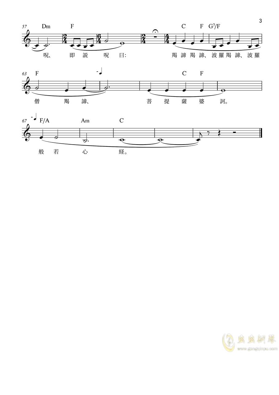 般若波�_蜜多心�U钢琴谱 第3页