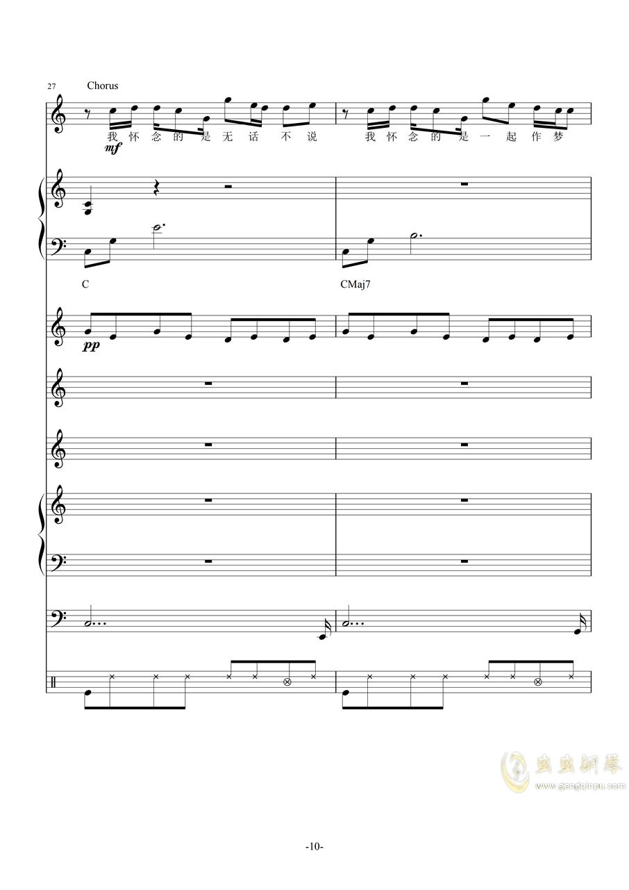我怀念的(林俊杰翻唱版,总谱)钢琴谱 第10页
