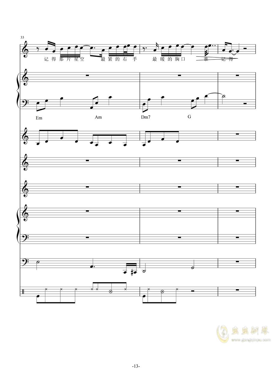 我怀念的(林俊杰翻唱版,总谱)钢琴谱 第13页
