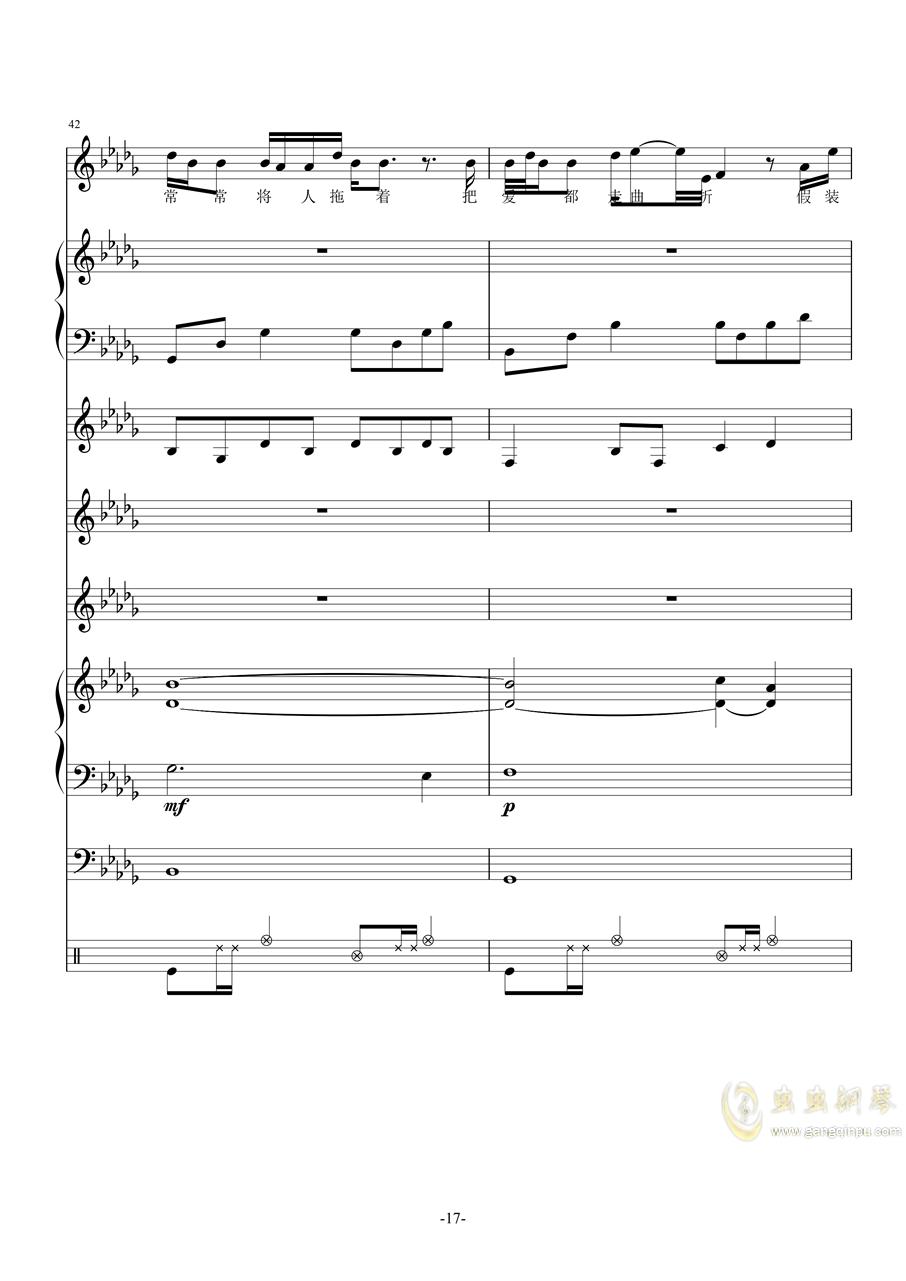 我怀念的(林俊杰翻唱版,总谱)钢琴谱 第17页