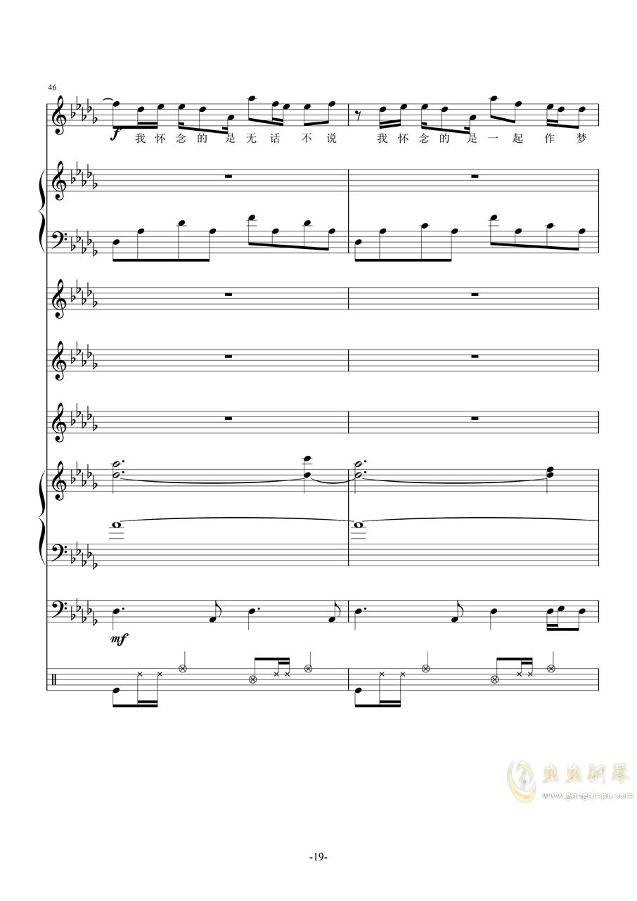 我怀念的(林俊杰翻唱版,总谱)钢琴谱 第19页
