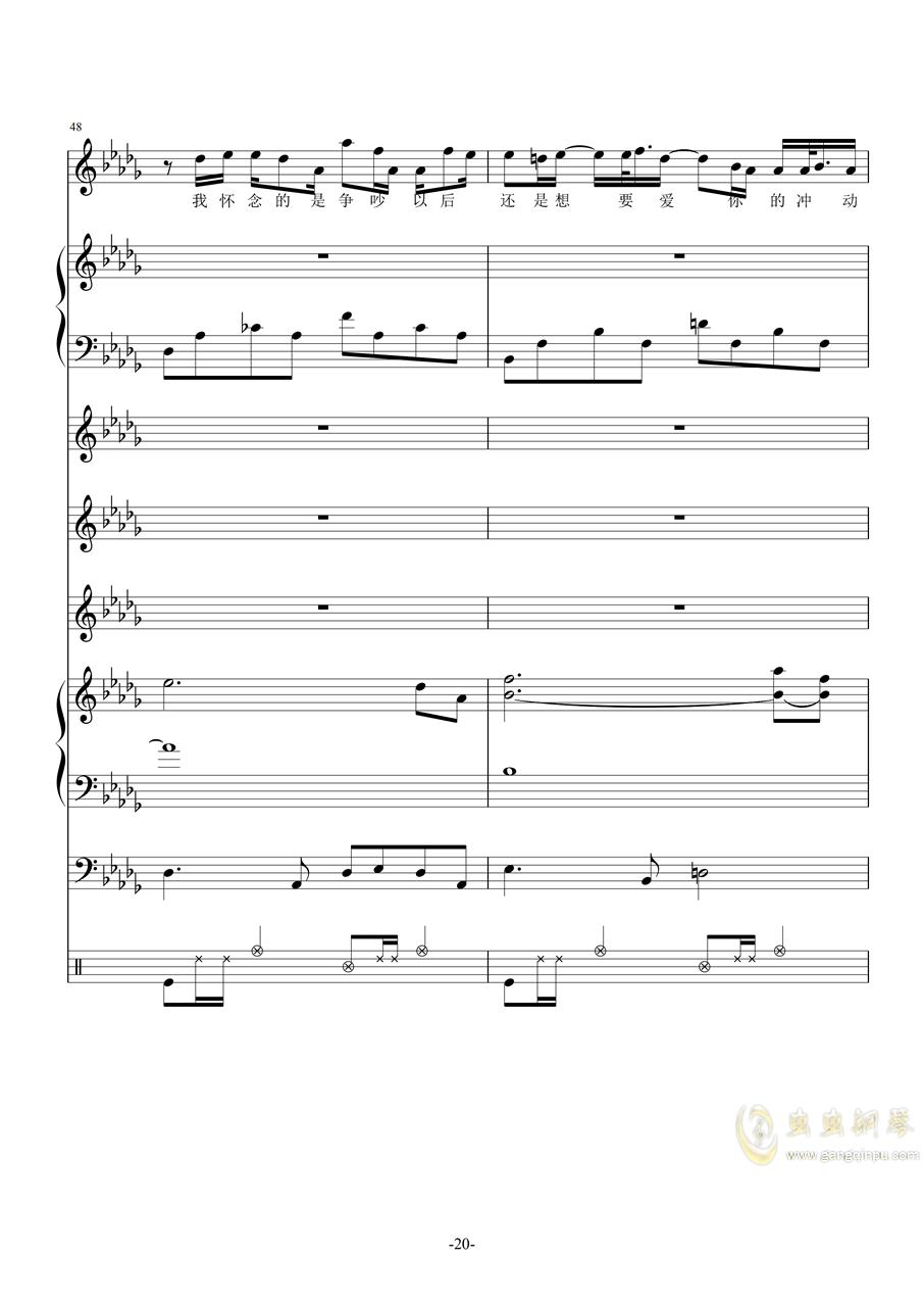 我怀念的(林俊杰翻唱版,总谱)钢琴谱 第20页