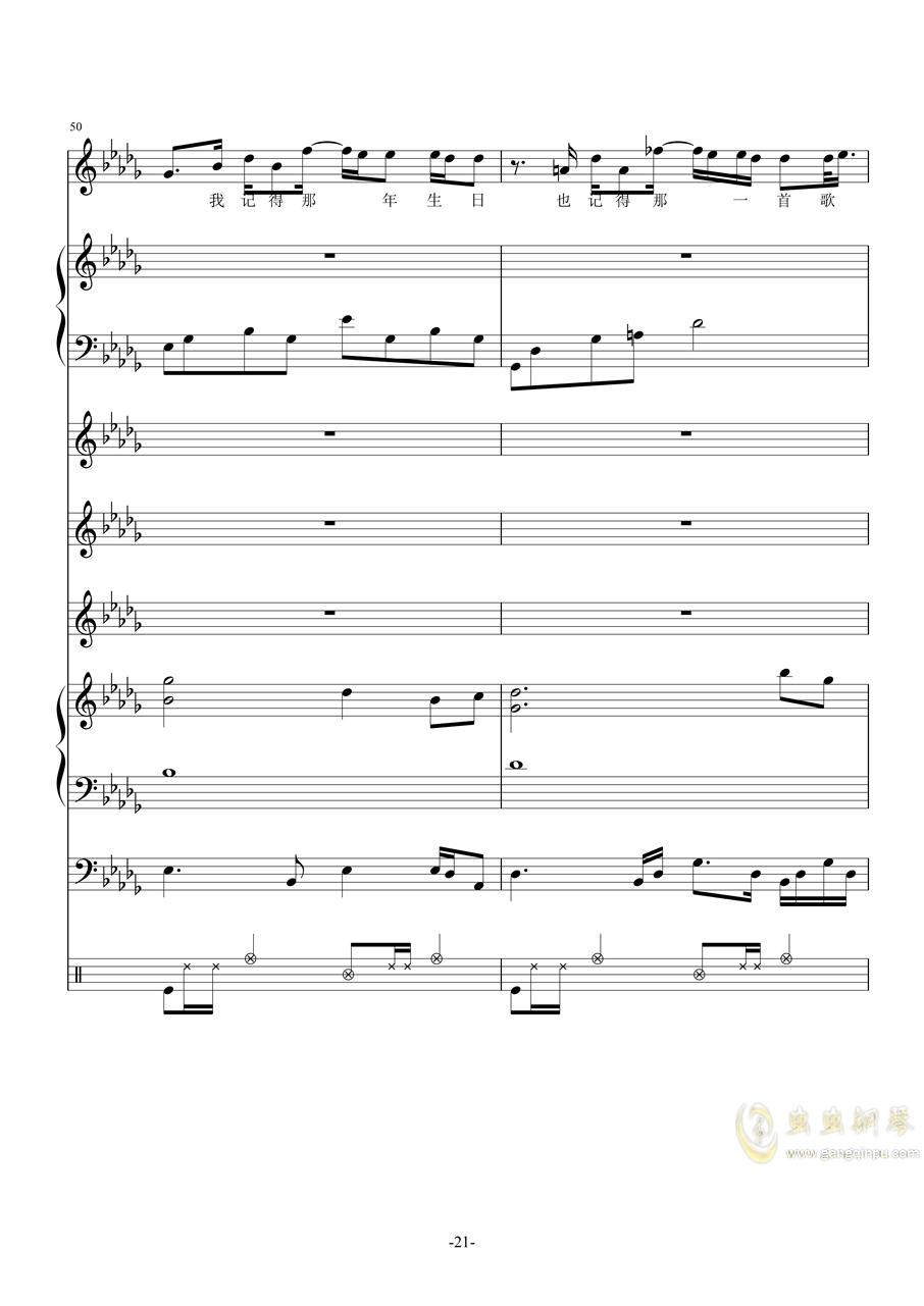 我怀念的(林俊杰翻唱版,总谱)钢琴谱 第21页